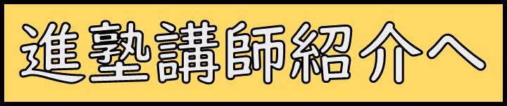 進塾講師紹介