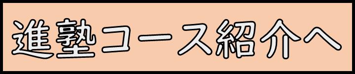 進塾コース紹介